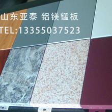 青島亞泰0.9氟碳鋁鎂錳屋面彩涂鋁卷板輥涂鋁單板廠家報價圖片