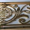 铝板雕刻扶手