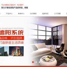 窗帘布艺类网站优化案例:湖南创逸智能遮阳材料