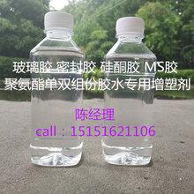 聚氨酯胶增塑剂聚氨酯填充剂聚氨酯柔化剂聚氨酯胶图片