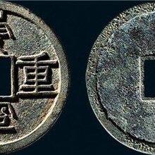 福州古钱币鉴定古币出手