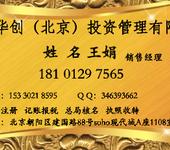 北京证券投资咨询公司转让需要的费用