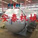安泰專業生產供應膠鞋硫化罐布鞋硫化水鞋硫化罐暢銷國內外安泰蒸汽硫化罐