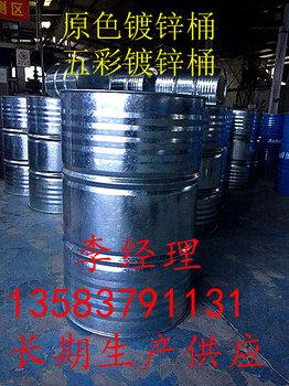 山東出售200L塑料桶,200L鐵桶,1000L噸桶,二手噸桶,全國各地長期供應