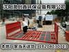丹東建筑工地洗車設備使用注意事項