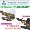 浙江衢州开山KG310型露天潜孔钻机柴油机动力