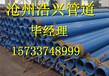 ?#36153;?#31881;末防腐钢管价格北京