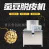 食品級蠶豆脫皮機不銹鋼蘭花豆羅漢豆去皮設備