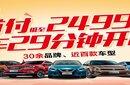 福州以租代购买车添加微信L1855999图片