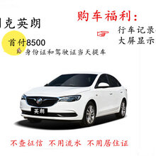 漳州别克汽车销售品牌多种,按揭方便