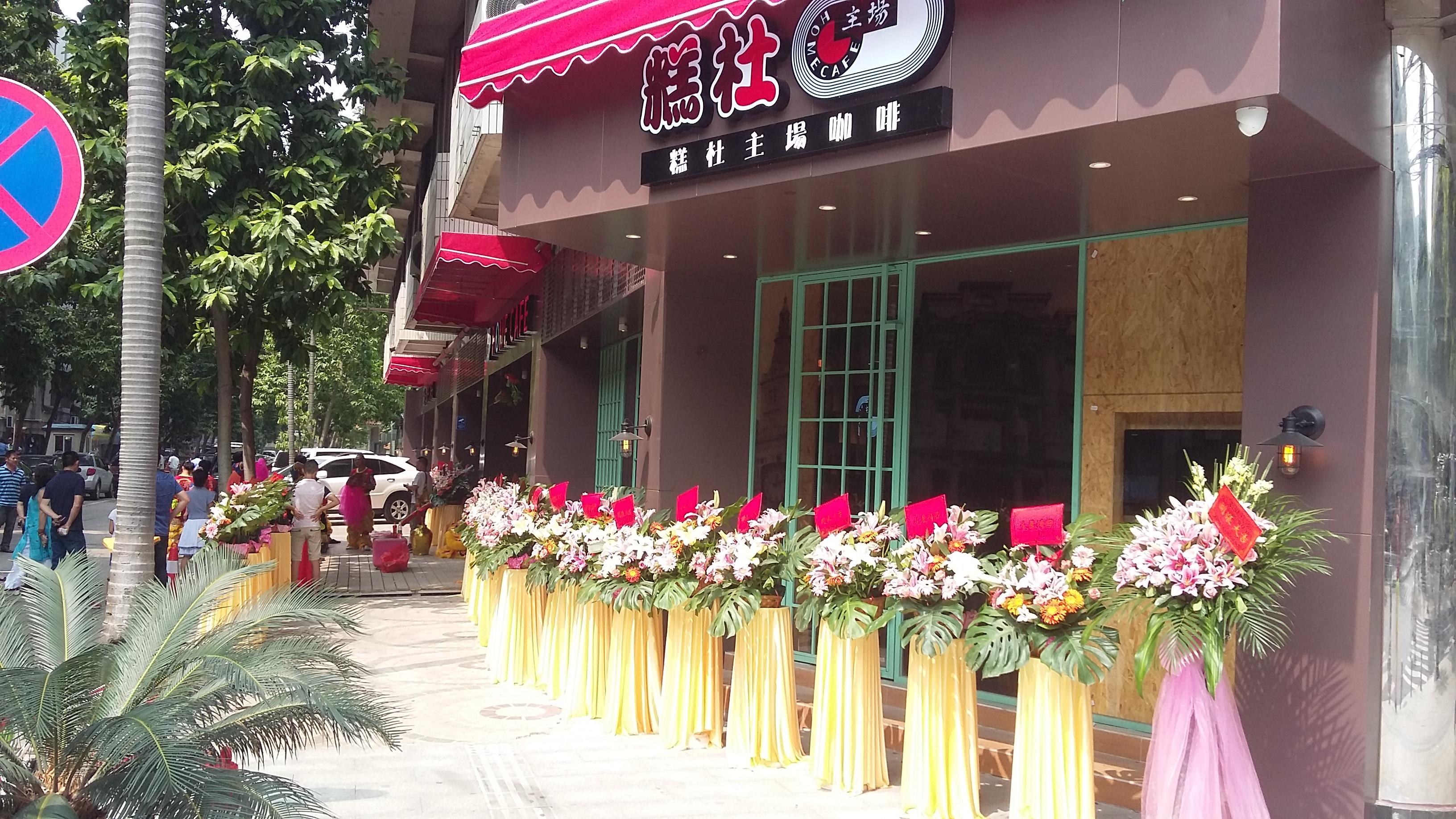 广州好境鲜花庆典花篮