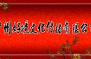 广州开业鲜花布置礼仪庆典图片