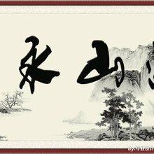 书法江山永固四字字帖图片
