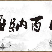 书法海纳百川有容乃大书法图片