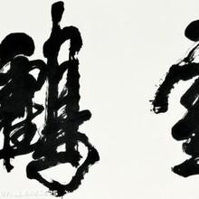中國古代書法家及代表作品交易價格圖片