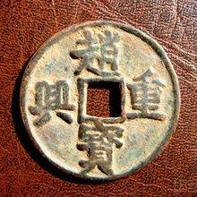 Y怎么鑒定趙寶重興真假錢幣瓷器
