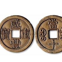 今年古钱币的市场行情古钱币出手交易咨询电话图片
