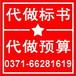 郑州制作标书-标书制作公司十大品牌排行榜