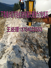 宁河土石方基坑挖掘石头劈裂机图片