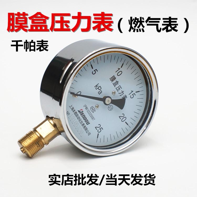 膜盒压力表又称燃气压力表、千帕表、气压表