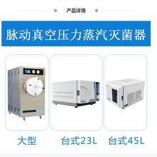 河南省三強牙科滅菌器整形紋身寵物滅菌器,小型蒸汽滅菌器圖片