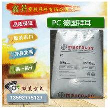 供应食品医疗级PC2858德国拜耳/护理用品进口PC