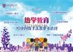 廣州辦一所小學全托班需要投資多少