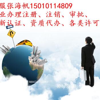 北京丰台科技园注册公司有什么要求