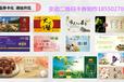 山東海鮮大禮包卡券兌換系統服務商