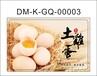 土雞雞蛋金禾通卡券系統,分次配送卡券管理