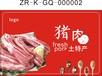 山東東營二維碼管理系統服務商金禾通卡券提貨管理系統