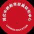 湖北中教教育发展研究中心(陈老师)