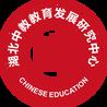 湖北中教教育发展研究中心(胡老师)