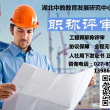 武汉助理工程师证怎么办理?办理快速通道!图片