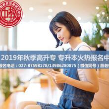 可靠的提升学历机构,在武汉咨询入口图片