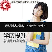 武汉成人大专学费需要多少,学费低至8元起,你不心动吗图片