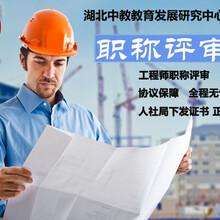 武汉代评中级工程师,材料不会处理的速来,马上截止图片