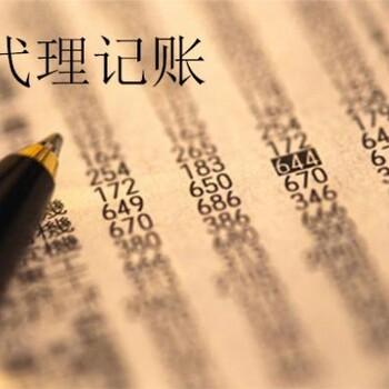 北京代理记账怎么收费北京公司代理记账一年多少钱