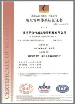 专业办理9001认证、14001、18001认证