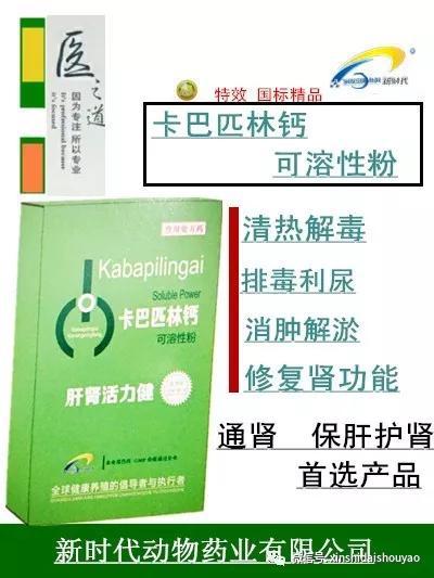 消肿排毒利尿50%卡巴匹林钙