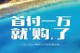 山东龙口海景房首付1万海边安个家2019年龙口海景房最新消息