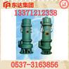 矿用隔爆型潜水排沙电泵价格便宜、现货供应