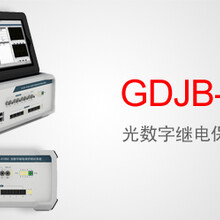 GDJB-61850光数字继电保护测试系统供应厂家图片