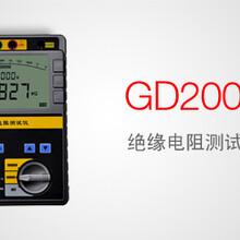 GD2000H绝缘电阻测试仪销售公司图片
