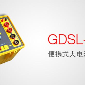 GDSL-BX-200便携式大电流发生器