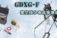 GDXG-F架空线小电流接地故障定位仪