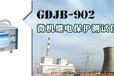 GDJB-902微机继电保护测试仪
