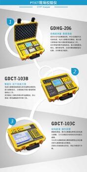 GDHG-206CT/PT现场校验仪