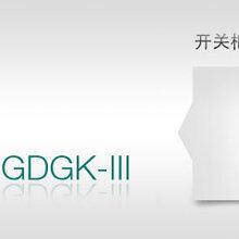 GDGK-III開關柜通電試驗臺