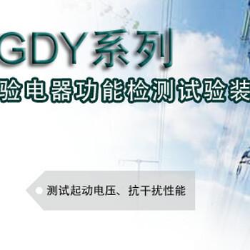 GDY系列验电器功能检测试验装置